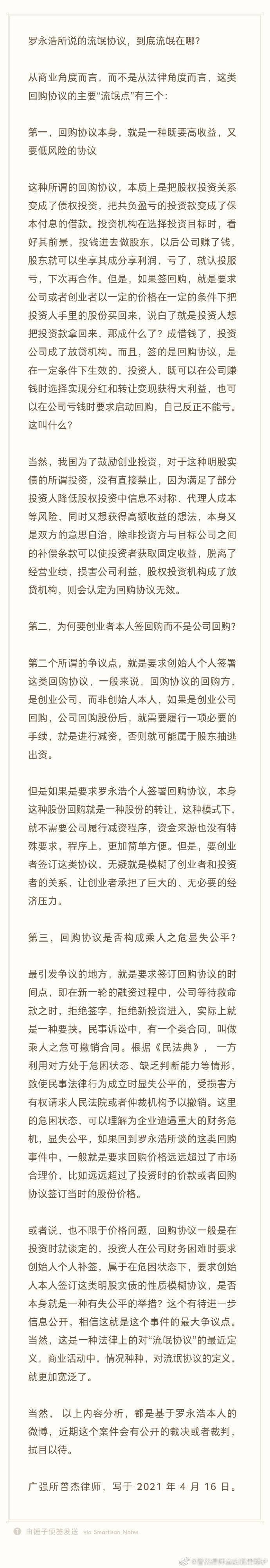"""罗永浩谈""""流氓协议"""":把它说出来很有必要 免得他们再去害别人的照片 - 3"""