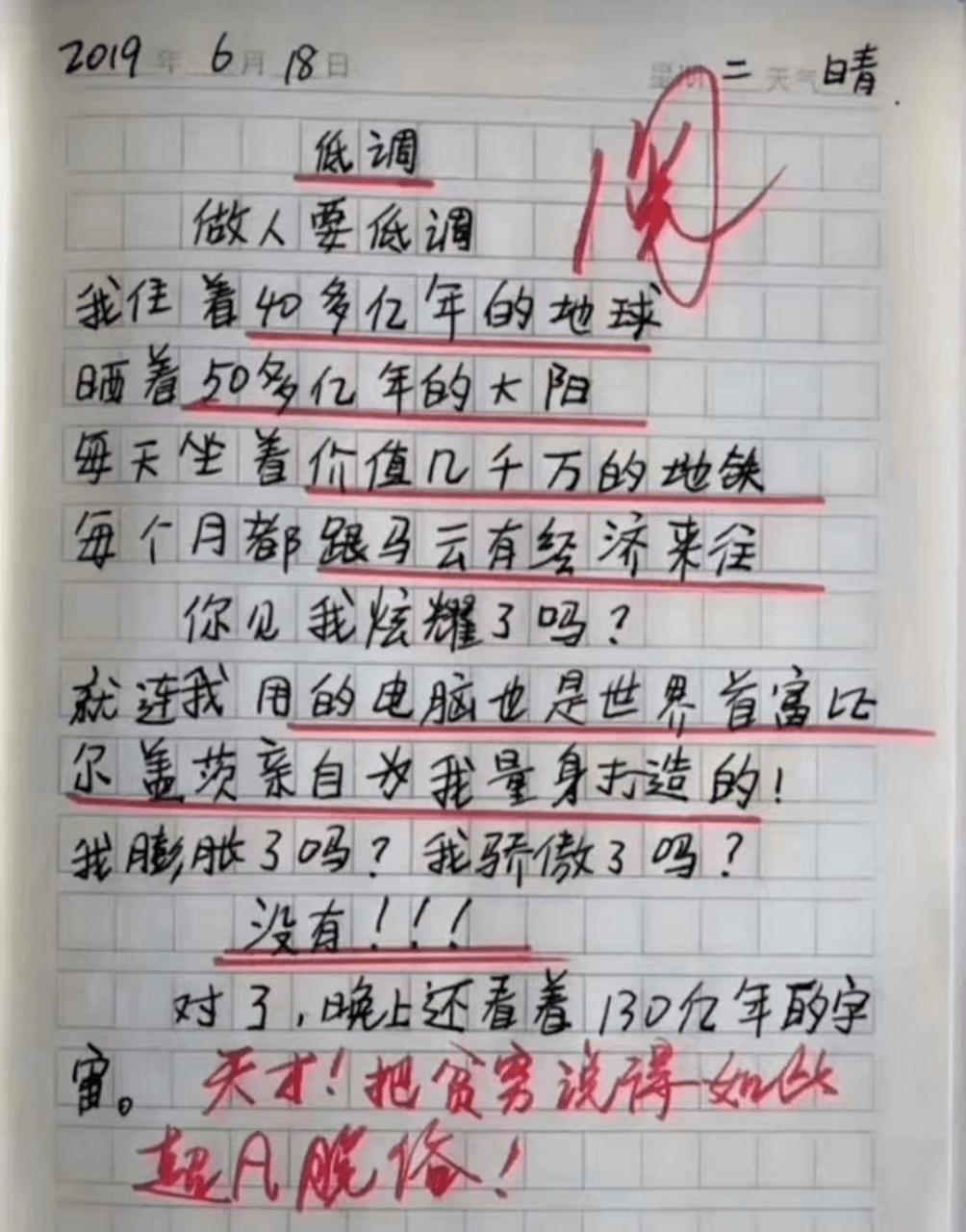 【转载】(1025)小学生作文《热死了》火了,老师称:优秀,我拜你为师吧!by Julia ..._图1-3