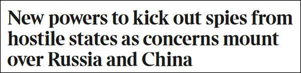 """盛图注册英国将宣布针对""""敌对国家""""新法案,英媒:包括中俄"""