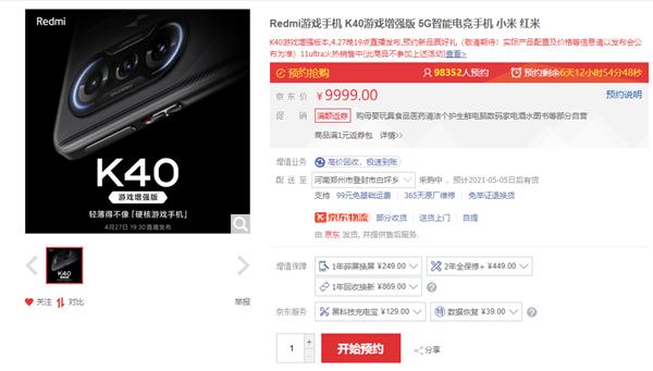 击穿价格底线!Redmi K40游戏增强版上架预约:天玑1200加持