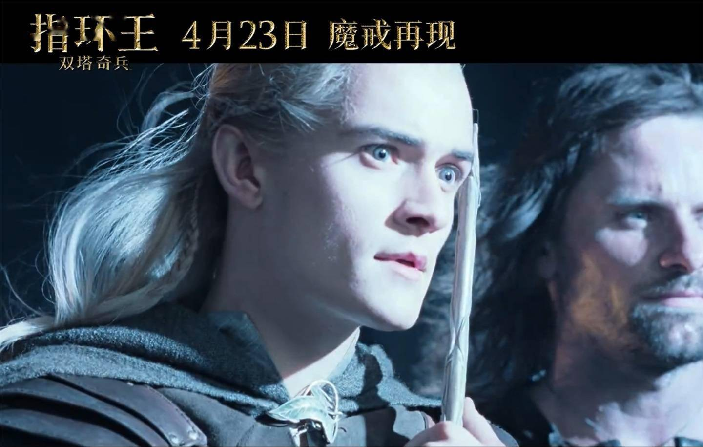 4K 版《指环王2:双塔奇兵》内地定档 4 月 23