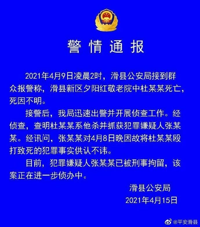 河南滑县养老院86岁老人打死79岁室友,家属称自救铃成摆设