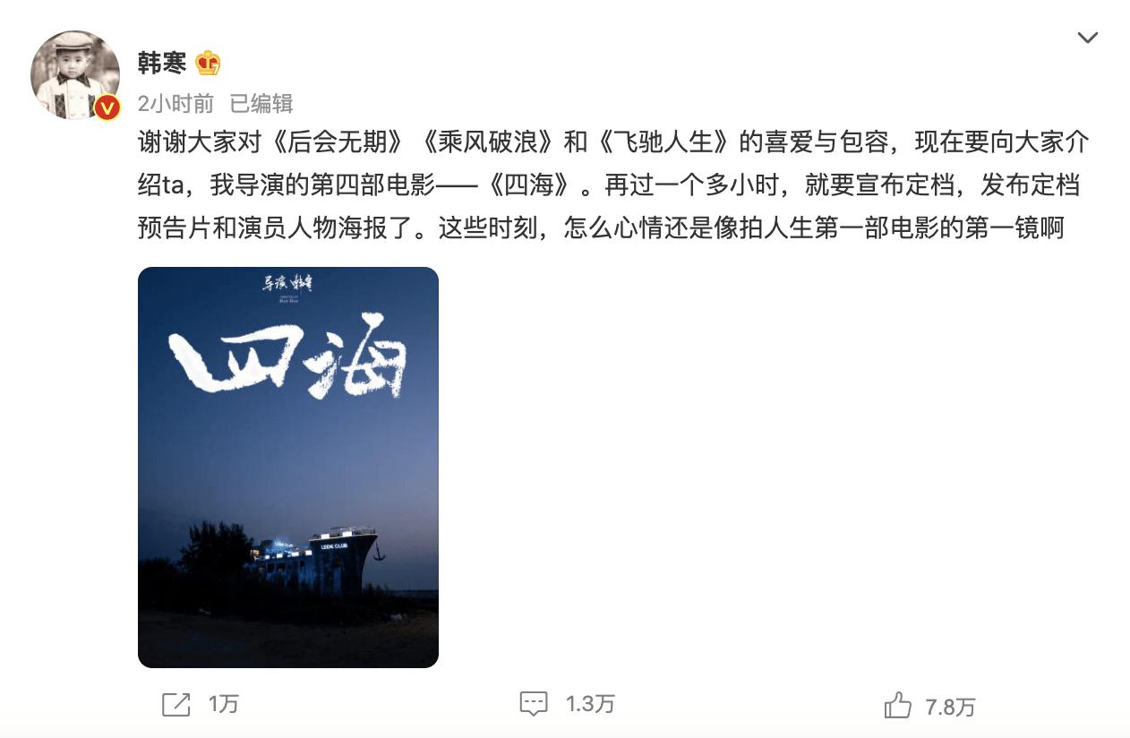 韩寒2020第四部电影 韩寒下一部电影