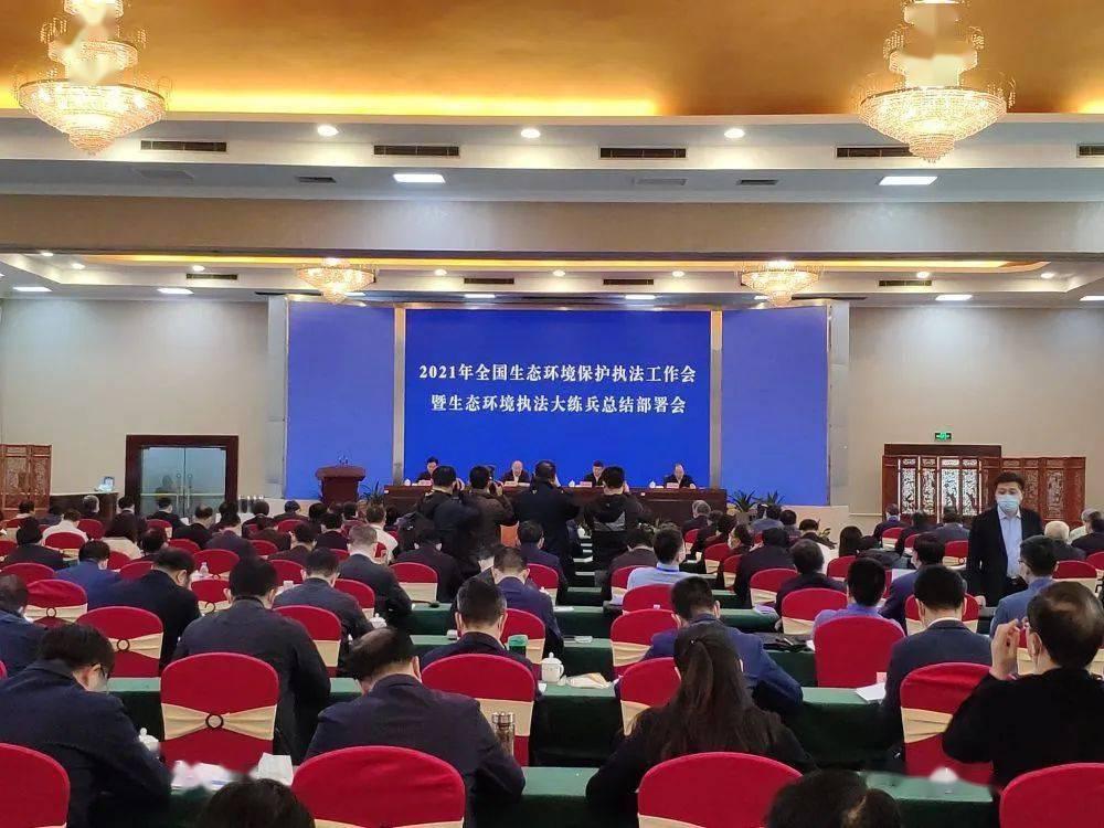 全国生态环境保护执法工作会在福州召开(新华社)