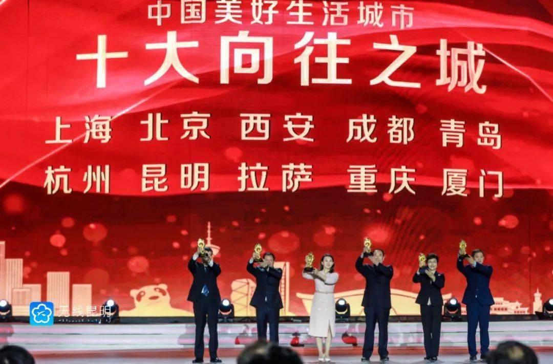 """城市新荣誉!昆明上榜""""中国美好生活城市十大向往之城"""""""
