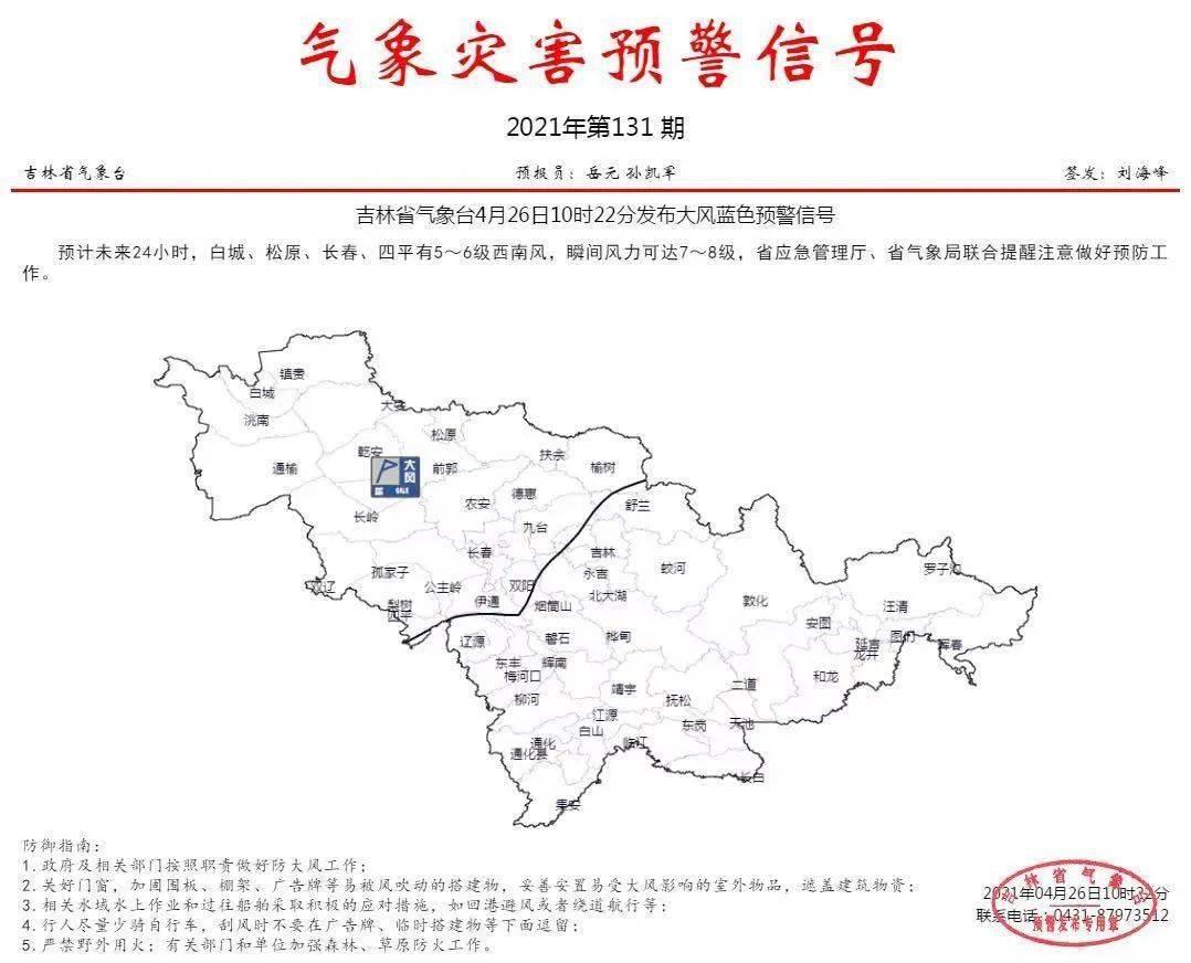 1932 1945年长春市人口变化_长春市1960年地图