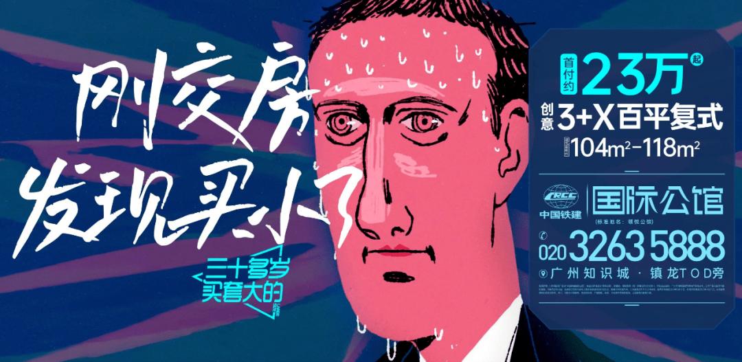 广州新政,又给买房人,狠狠上了一课