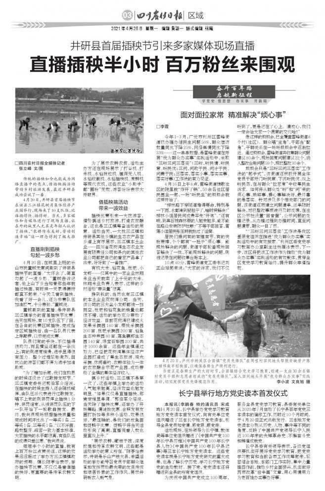长宁县举行地方党史读本首发仪式