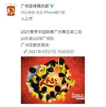 广州队发新海报,这3个字用得太巧妙