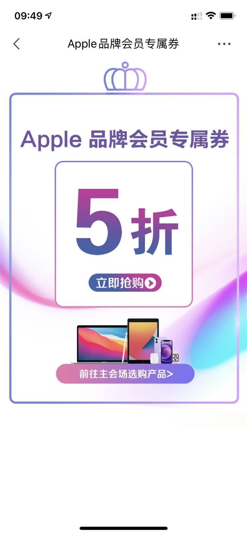 苹果京东超级品牌日:iPhone 最高降 900 元