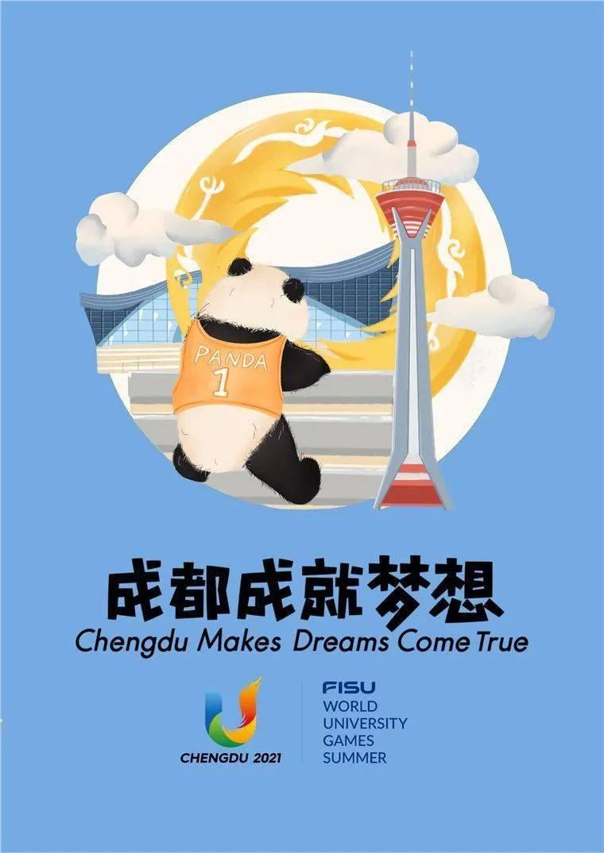 """""""爱成都·迎大运""""讲文明树新风公益广告设计征集大赛优秀作品名单公示"""