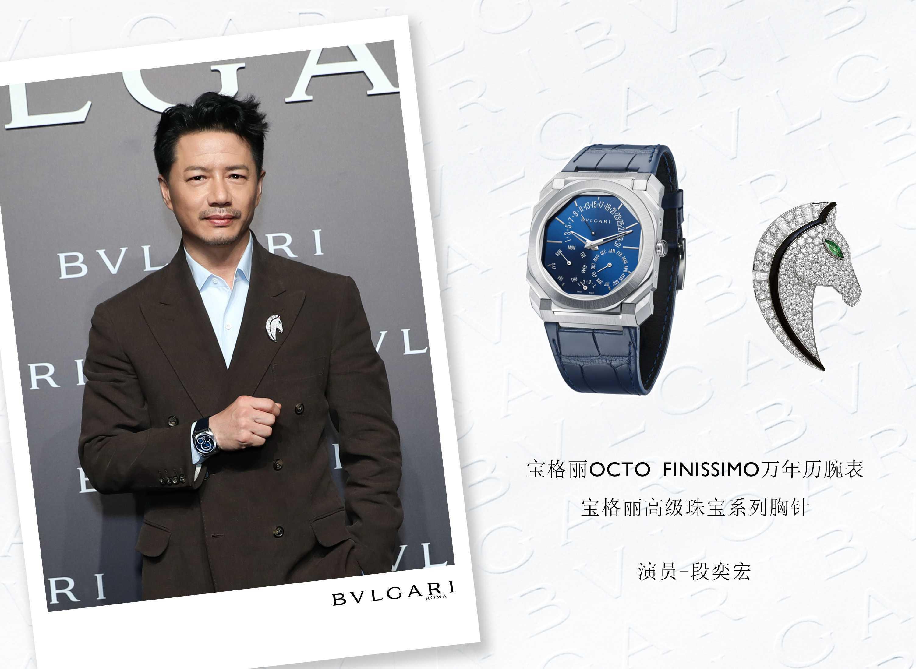 BVLGARI宝格丽新品腕表于上海耀目发布