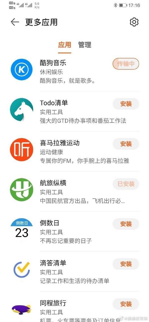 """搭载""""完全体""""鸿蒙OS!曝华为Watch 3下月公布:"""