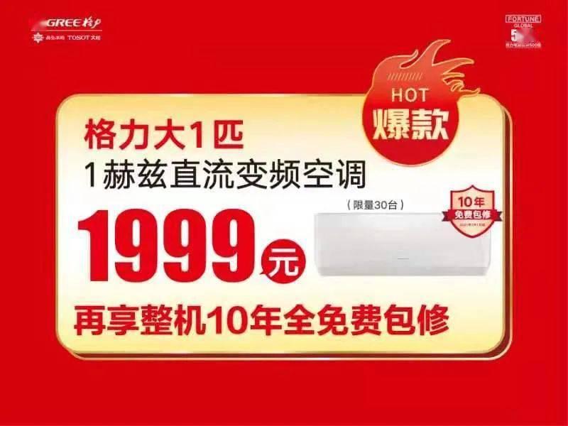 芜湖有了首家格力董明珠店