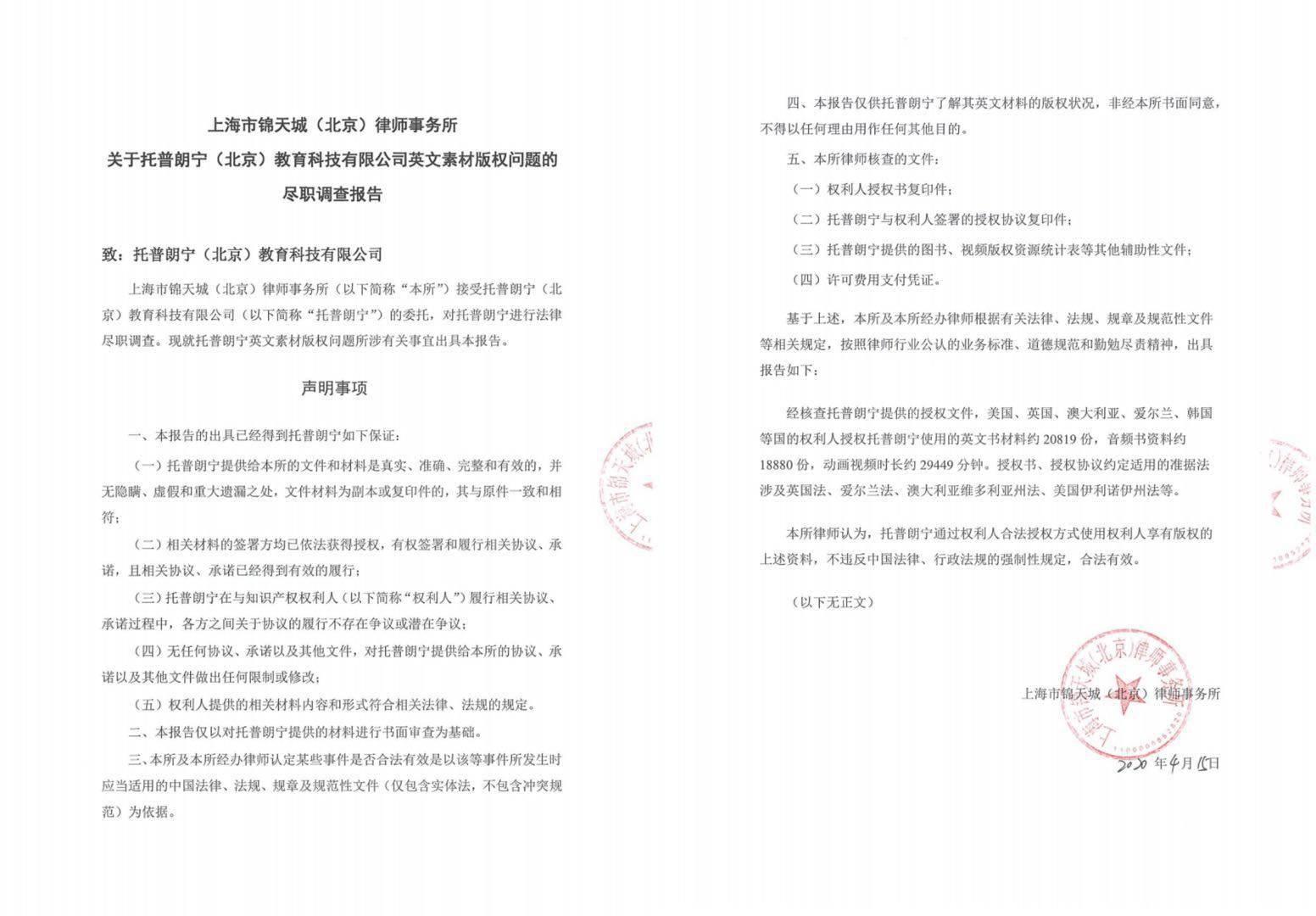 版权不明、朝令夕改,iEnglish消费者与服务商权益难保障