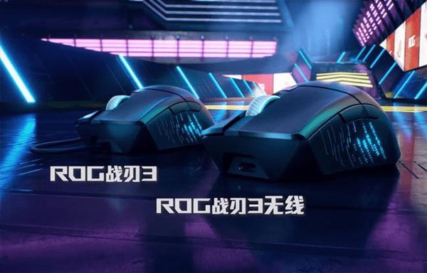 699元!ROG战刃3无线游戏鼠开售:支持4档切换 DPI高达26000