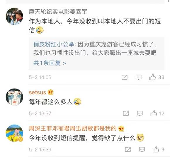 """""""重庆洪崖洞为游客封路封桥""""登上微博热搜第一"""