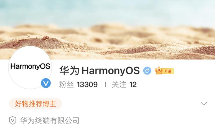 鸿蒙来了,华为 HarmonyOS 官方微博上线