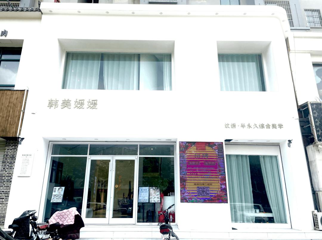 """速点!枣庄""""爱马仕""""级皮肤管理中心,7D聚提拉get白富美!"""
