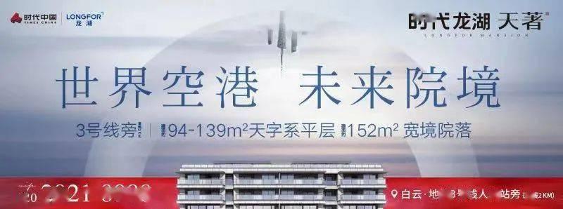 别哭了!300万买3房,广州还有这些选!