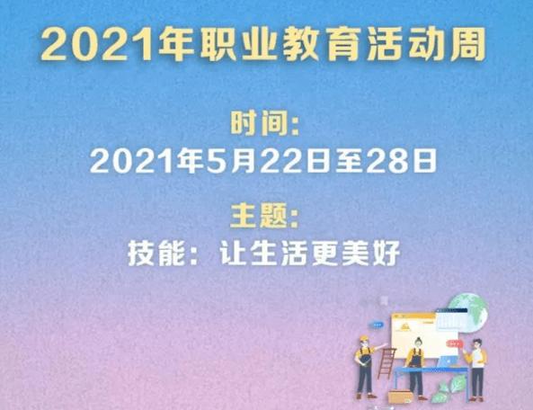 技能,让生活更美好!2021年海南省职业教育活动周5月22日启动