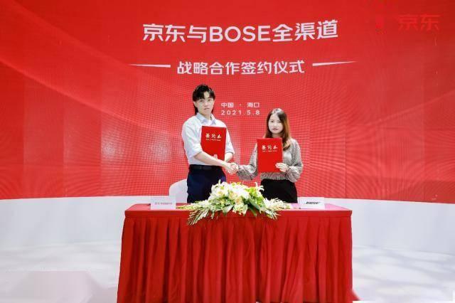 全渠道共创共融 Bose与京东电脑数码战略合作再升级
