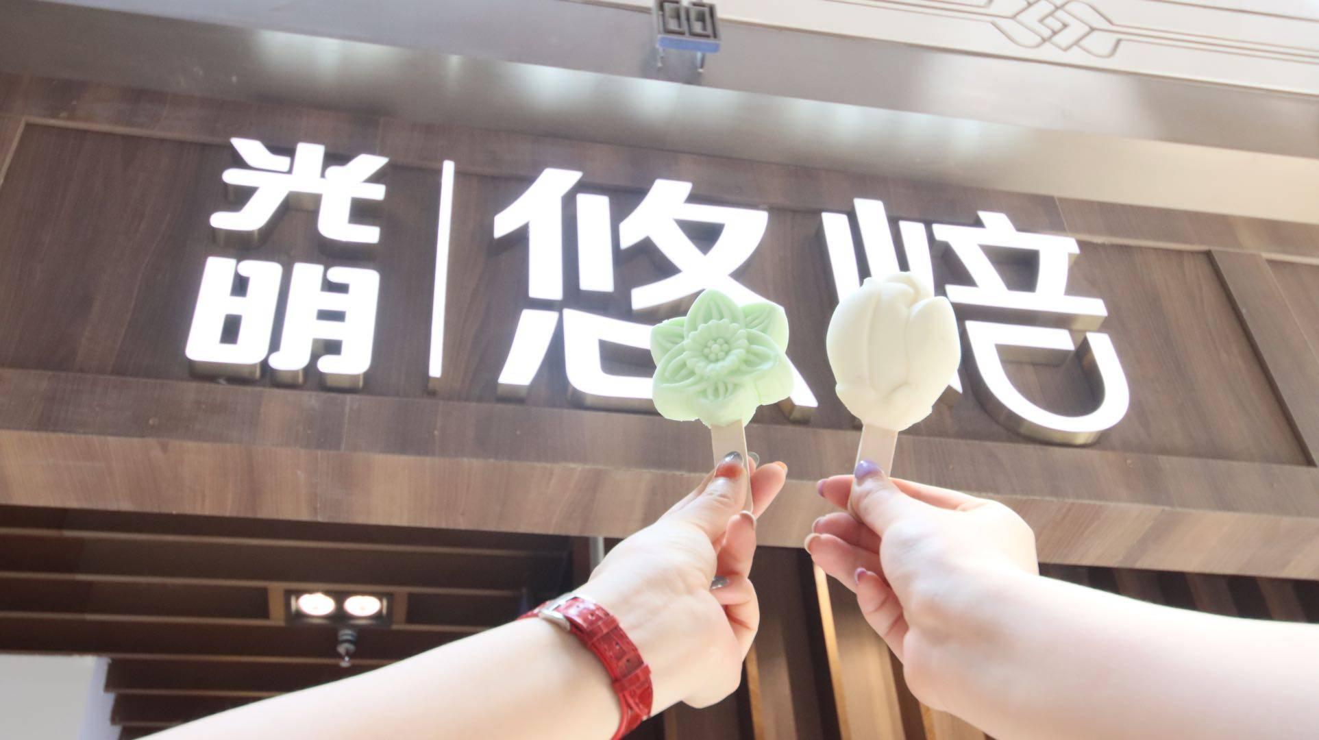 光明乳业推30余款花博会限定新品,冰激凌是3D打印出来的