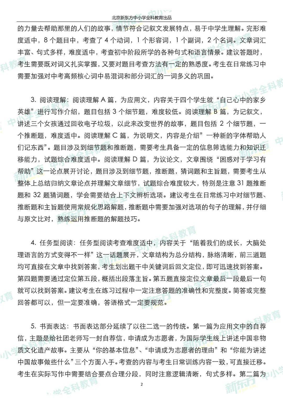 【东城英语】2021北京中考一模|英语整体评析
