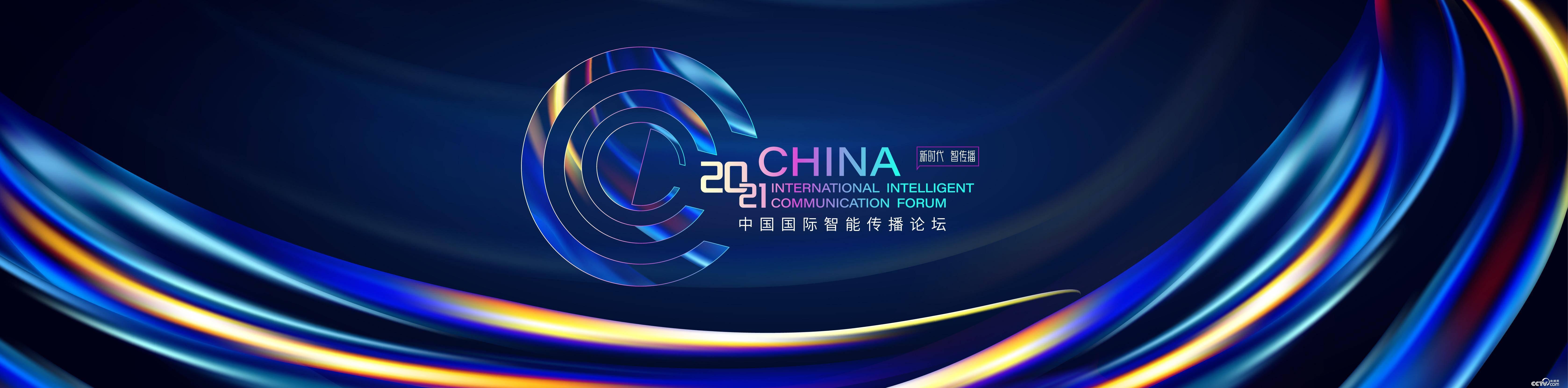 """智""""汇""""无锡!2021中国国际智能传播论坛四大看点敬请期待"""