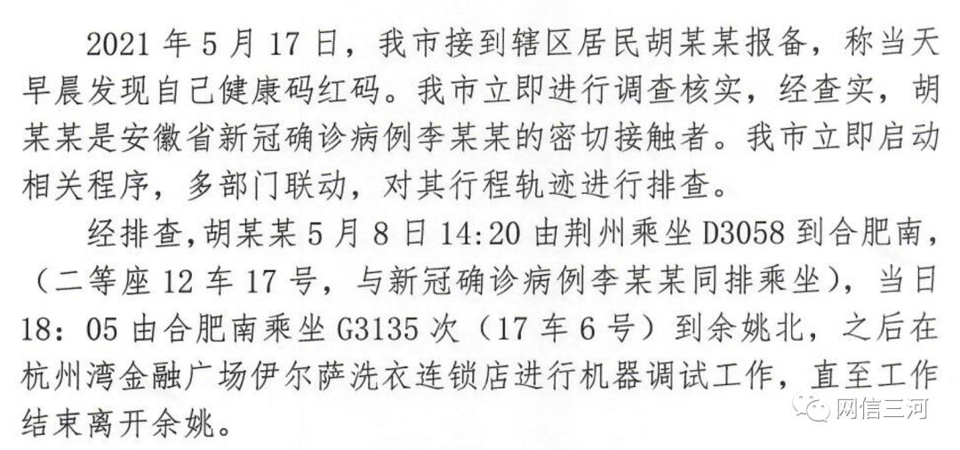 北京加强中高风险地区人员进京管控,燕郊一密接者曾乘坐多条公交线!