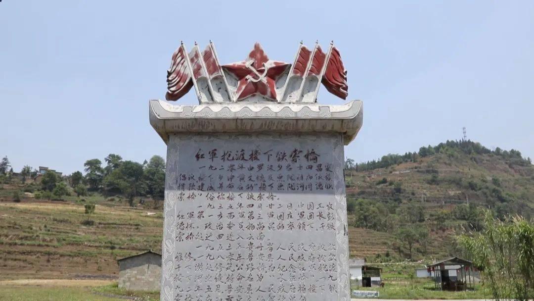 """学党史 红色记忆:跨过""""长征桥"""" 红军进盘州"""