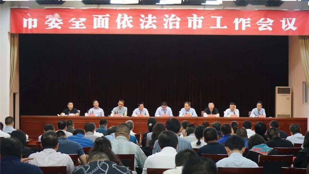 今天,都江堰市召开全面依法治市工作会议,提出这些要求!
