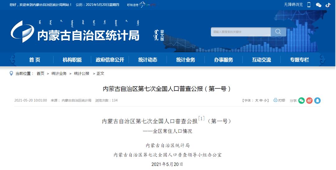 2021呼市有多少人口_2021年内蒙古呼和浩特中考查分入口(已公布)
