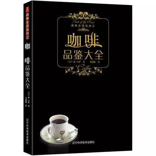 推荐给咖啡小白的书籍,读完就入门了!