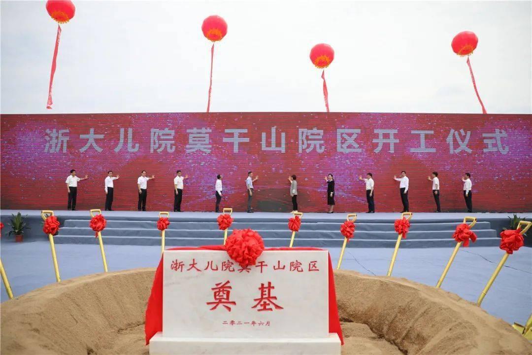 六一国际儿童节,浙大儿院莫干山院区正式开工!
