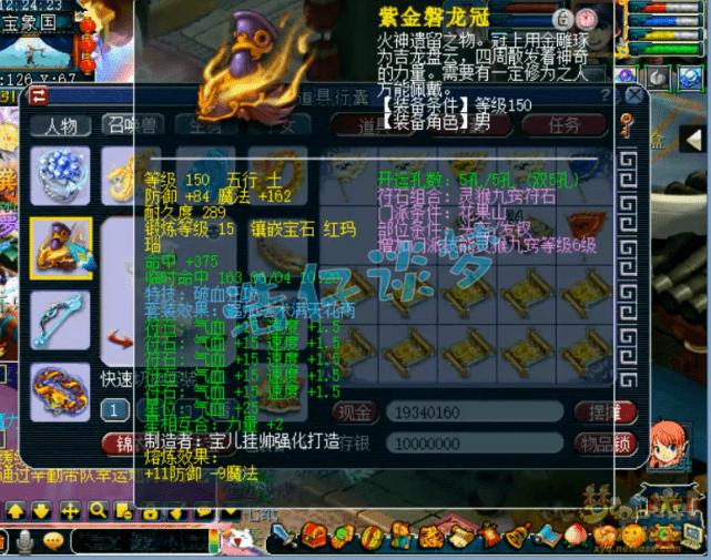 梦幻西游:159级顶级花果山,15+10超强硬件,擂台轻松1挑3                                   图2