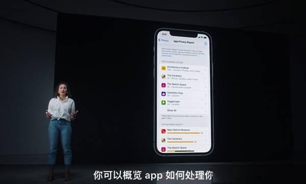 苹果iOS 15可记录App窃取隐私行为:功能神似MIUI 12照明弹