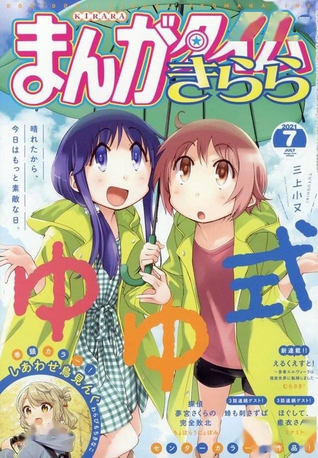 「Manga Time Kirara」七月号封面公开插图