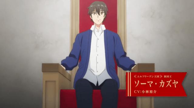 TV动画「现实主义勇者的王国再建记」正式PV公开插图(3)