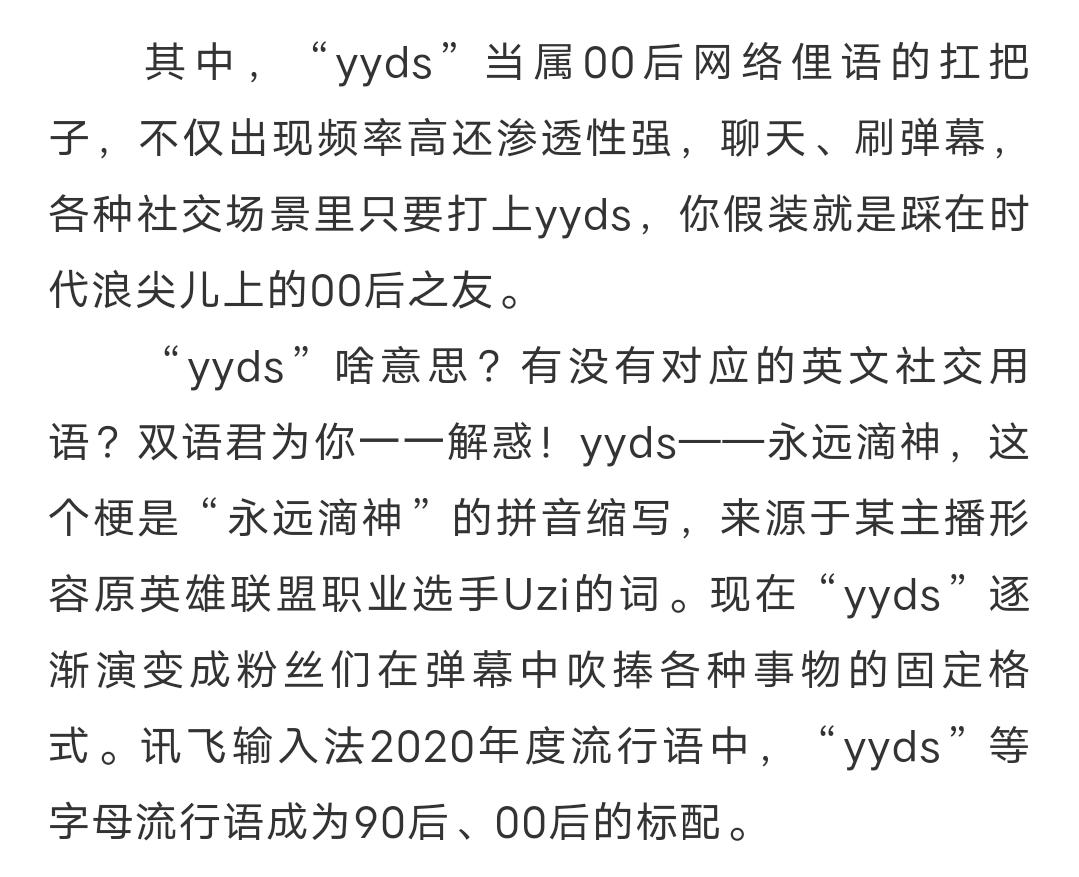 yyds是什么意思梗–yyds的意思是永远插图1