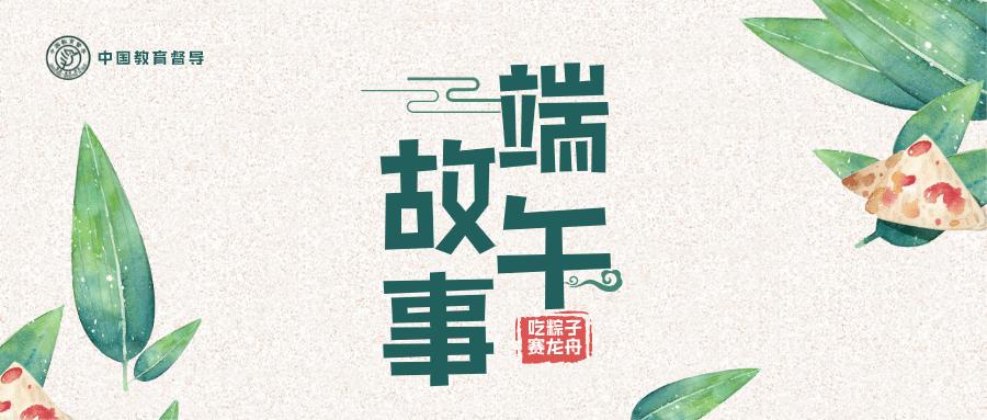"""【端午节】万""""粽""""一心,爱国故事话端午"""