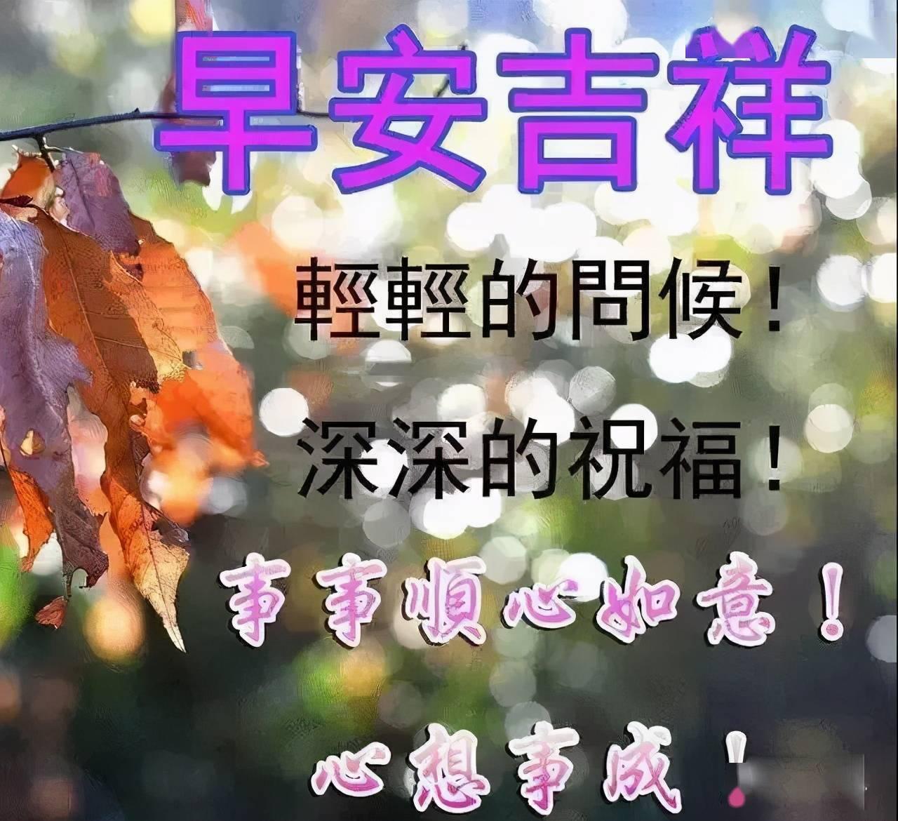 【精华】2020年早安问候语QQ集锦36条 朋友圈早安问候语图片