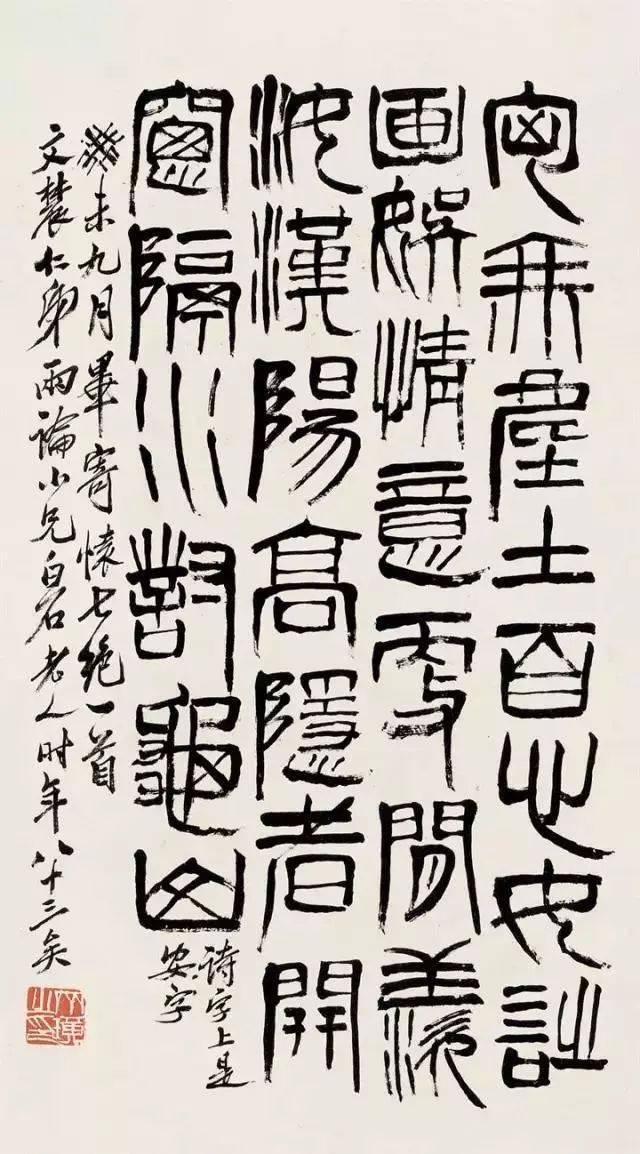 王义军:有多少人,假装懂书法?