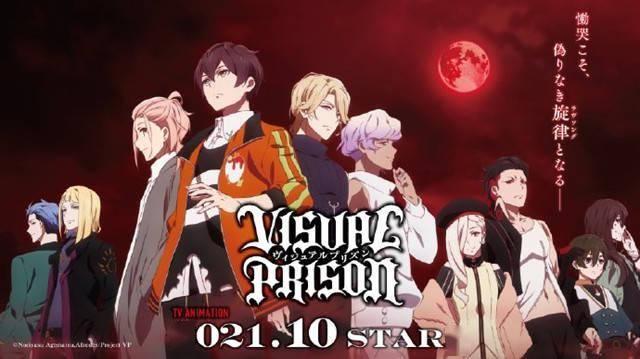 原创TV动画「《Visual Prison》公开视觉图与人设图 将作为10月番播出