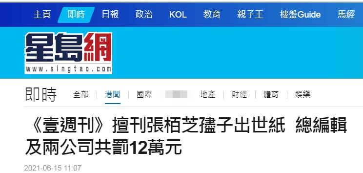 擅自刊登张柏芝幼子出生证明,黎智英旗下《壹周刊》总编及两公司被罚12万港元插图(1)