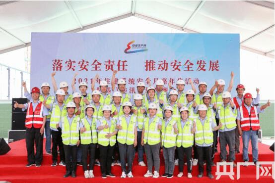 延庆区住建系统安全月活动在中建二局一公司延庆一职项目举行