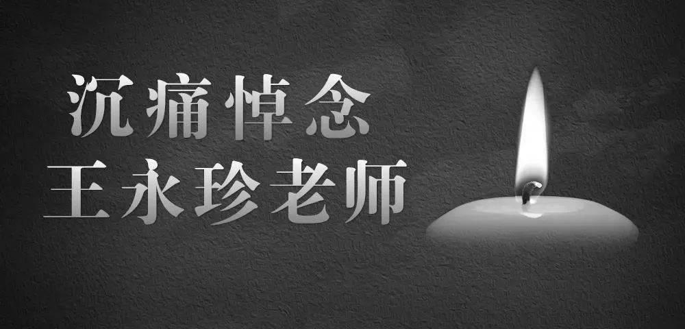 复旦大学发文,倡议为王永珍老师家属捐款