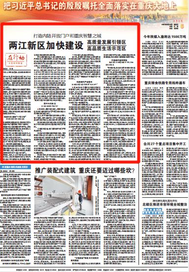 重庆日报:两江新区加快建设高质量发展引领区 高品质生活示范区