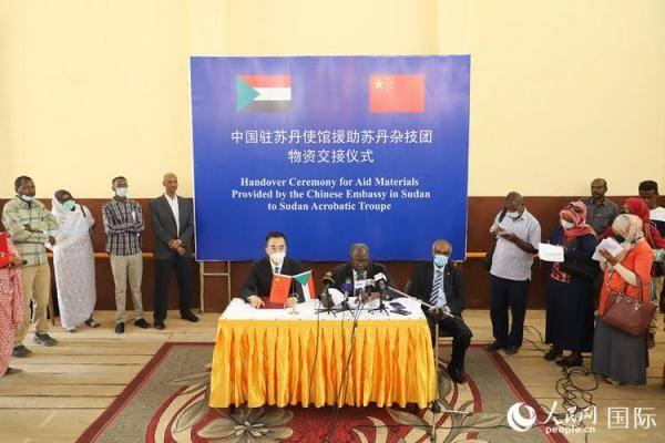 中方援助苏丹杂技团物资交接仪式在苏举行