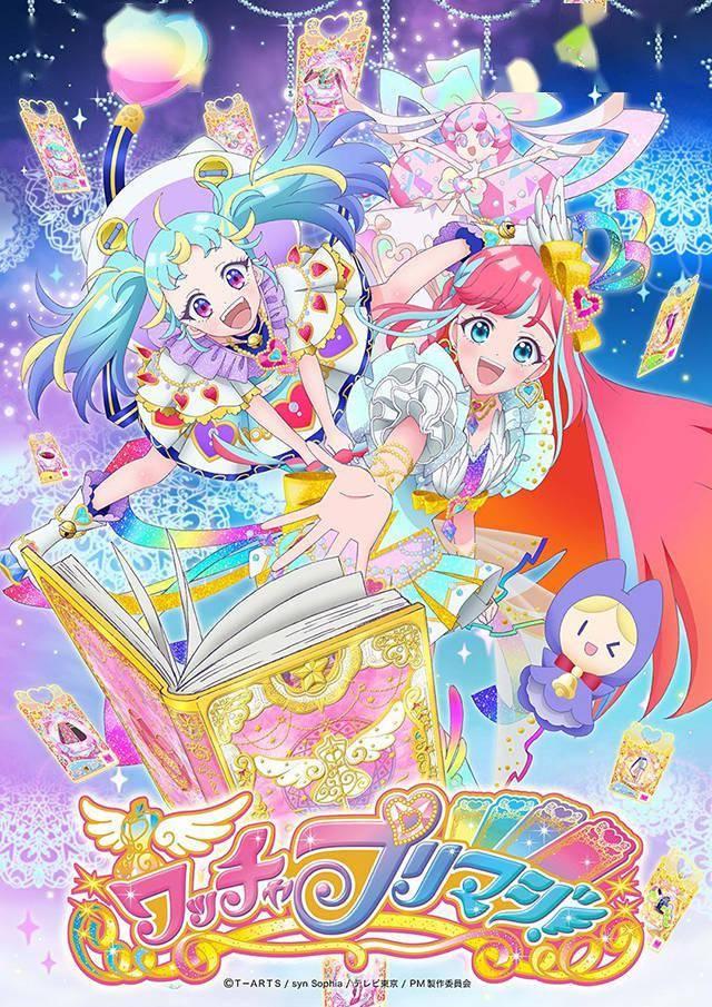 美妙系列十周年纪念新作动画《ワッチャプリマジ!》公开预告视觉图